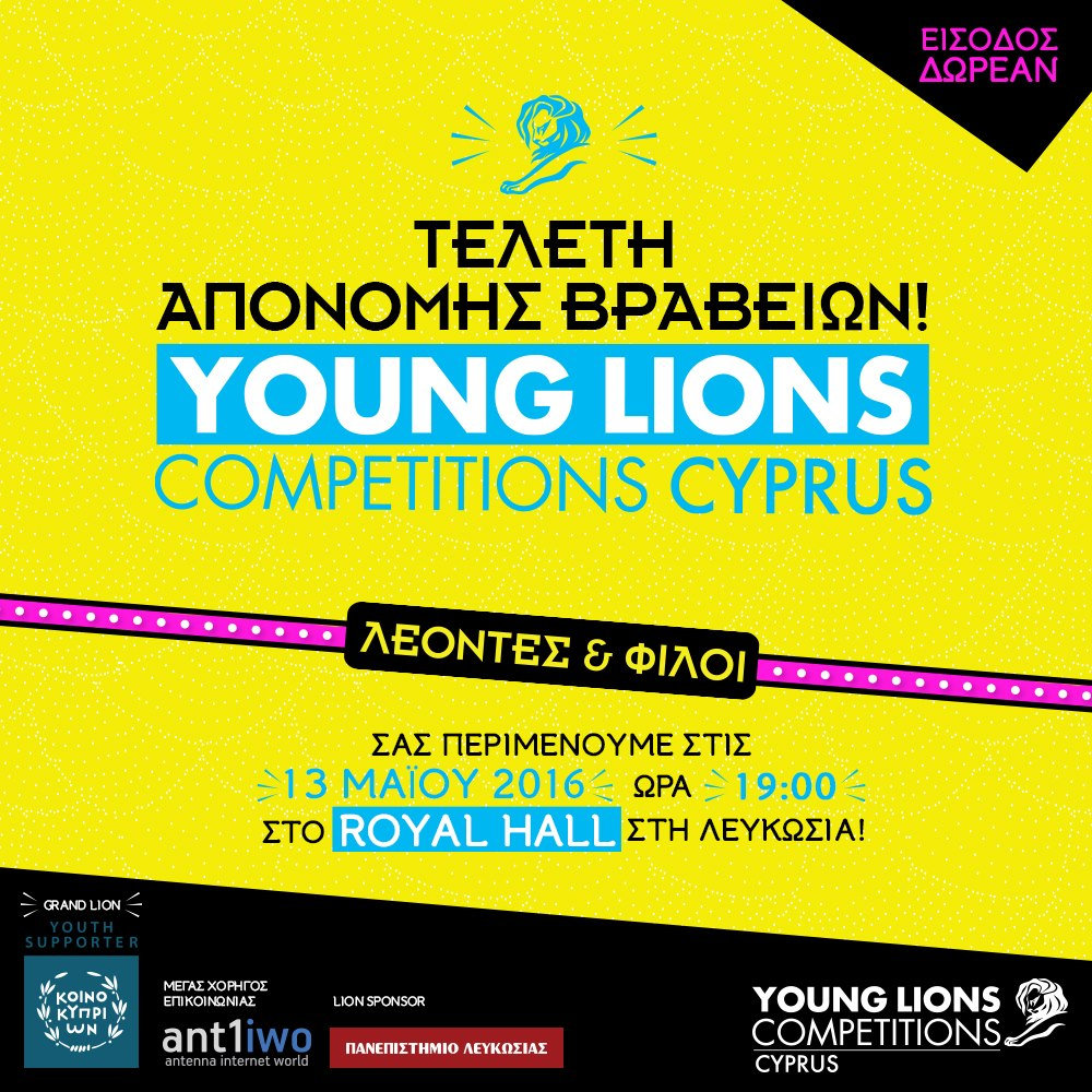 Young Lions Cyprus 2016
